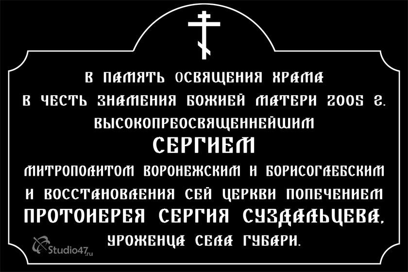Табличка на Знаменский храм в селе Губари