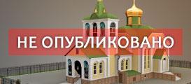 Церковь святых бессребреников Космы и Дамиана