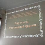 Презентация проекта в администрации Борисоглебского городского округа