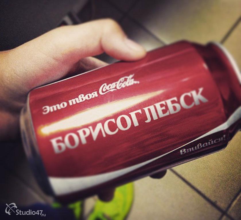 Борисоглебск - это твоя Coca-Cola