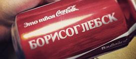 Это твоя Coca-Cola