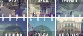 Этот город самый лучший город на Земле