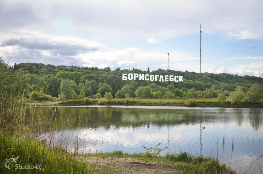 Борисоглебск - Голливуд