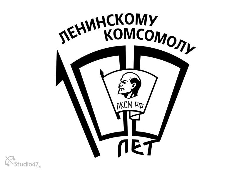 Медаль 100 лет ВЛКСМ