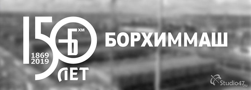 Завод Борхиммаш