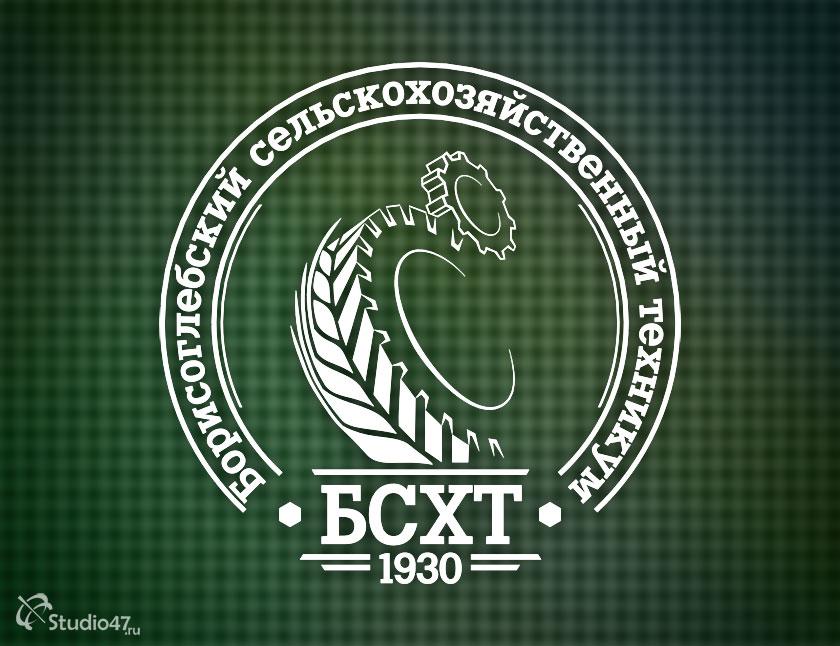 БСХТ - Борисоглебский сельскохозяйственный техникум