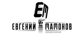 Логотип ведущего мероприятий
