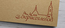 Город Борисоглебск Воронежской области