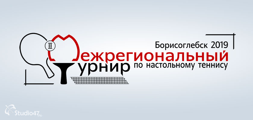 Настольный теннис в Борисоглебске