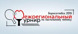 Теннисный турнир в Борисоглебске