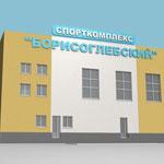 Спорткомплекс Борисоглебский | Вариант №4
