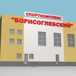 Спорткомплекс Борисоглебский | Вариант №1
