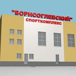 Спорткомплекс Борисоглебский | Вариант №2