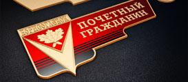 Нагрудный знак почётного гражданина города