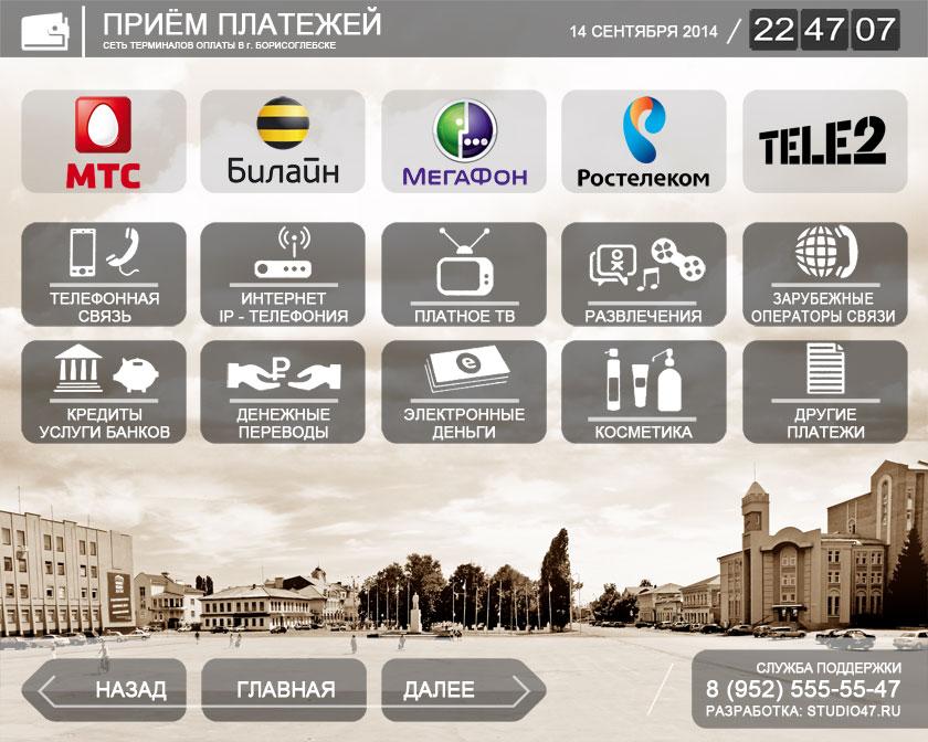 Интерфейс терминала оплаты