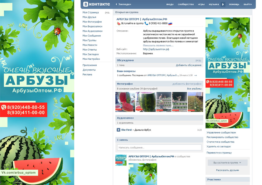 Оформление группы сайта Арбузы Оптом ВКонтакте