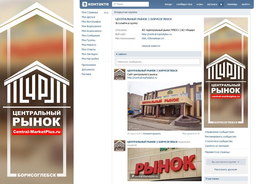 Оформление группы центрального рынка ВКонтакте