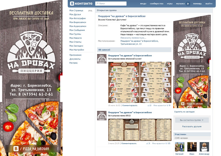 Оформление группы кафе ВКонтакте