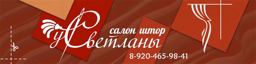 Шторы Борисоглебск