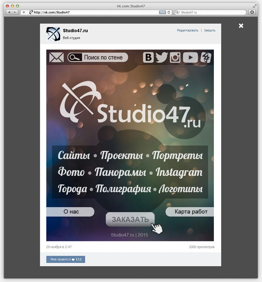 wiki-разметка меню группы ВКонтакте