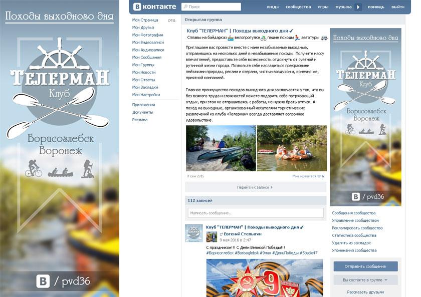 Оформление группы клуба походов выходного дня ВКонтакте