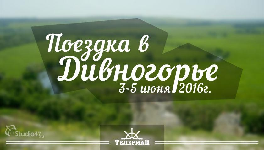 Поездка в Дивногорье