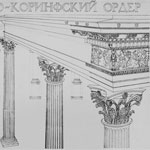 Курсовая: Римско-Коринфский ордер