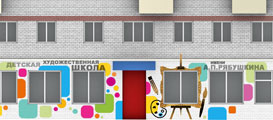 Художественная школа в Борисоглебске