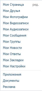 Левое меню ВКонтакте