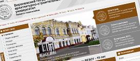 Филиал ВГАСУ в Борисоглебске