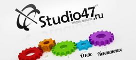 Studio47.ru - Студия дизайна в Борисоглебске