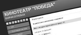 Кинотеатр ПОБЕДА Борисоглебск
