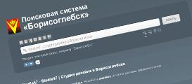 Поисковая система Борисоглебск