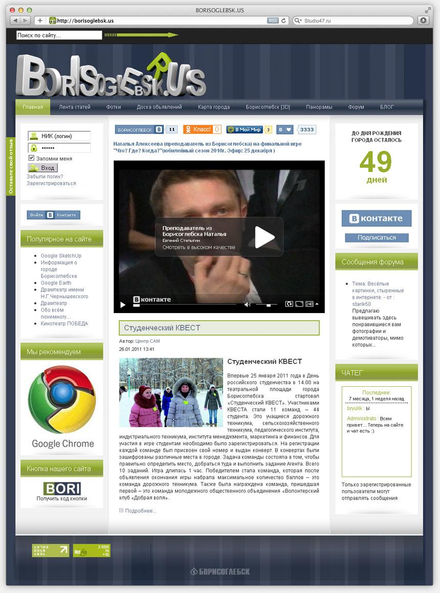 Информационный портал Борисоглебска