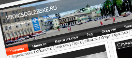 Информационный портал города Борисоглебска
