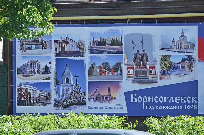 баннеры к дню города картинки поехали для