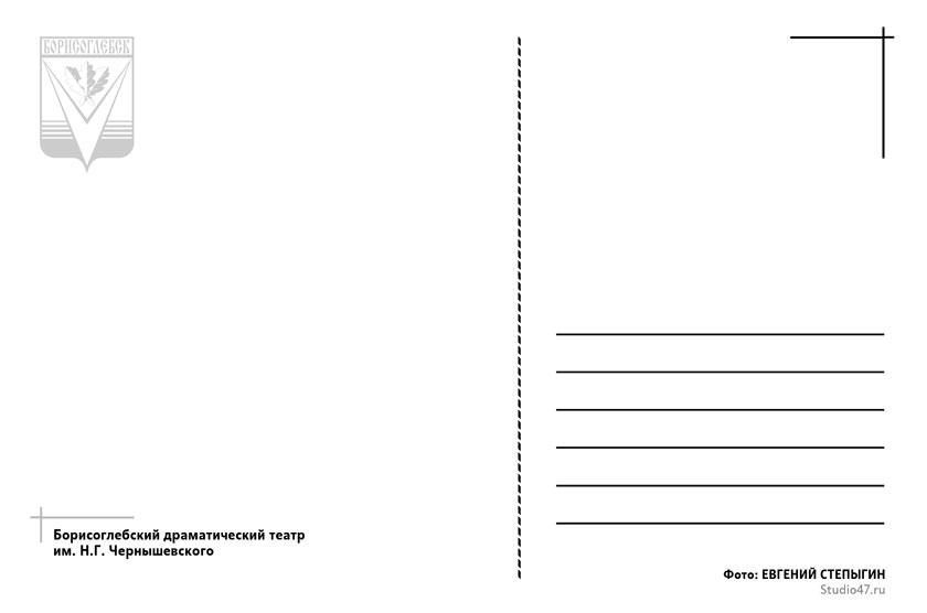 Образец почтовой открытки