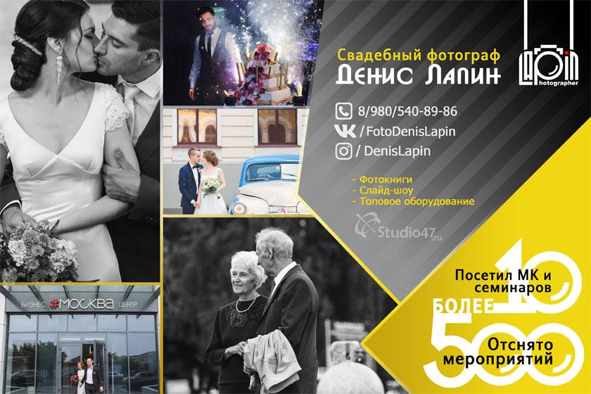 реклама свадебного фотографа слоганы основных
